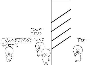 4コマ漫画「でっかい木 2」の2コマ目