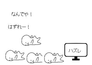 4コマ漫画「でっかい木 2」の4コマ目