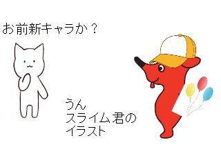 4コマ漫画「俺のイラスト(借りてねー)」の1コマ目