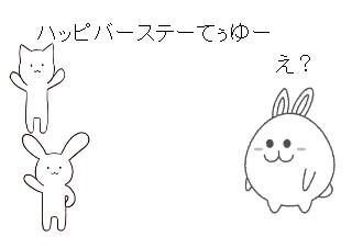 4コマ漫画「ハッピーバーステー...」の1コマ目