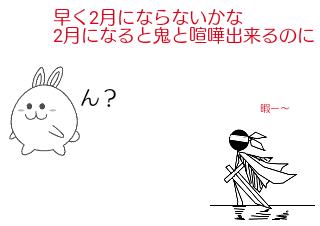 4コマ漫画「鬼と喧嘩したい」の1コマ目