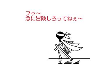 4コマ漫画「冒険1」の1コマ目