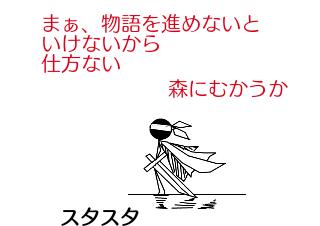 4コマ漫画「冒険1」の2コマ目