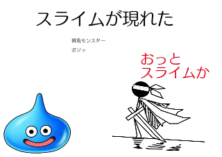 4コマ漫画「冒険1」の3コマ目
