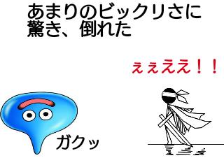 4コマ漫画「冒険2」の4コマ目