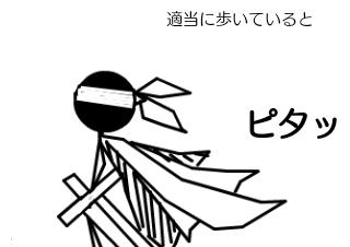 4コマ漫画「冒険3」の2コマ目
