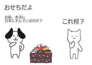 4コマ漫画「猫君に教えて! 8」の1コマ目
