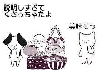 4コマ漫画「猫君に教えて! 8」の4コマ目