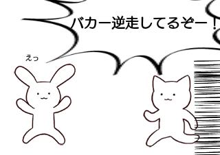 4コマ漫画「競走」の4コマ目