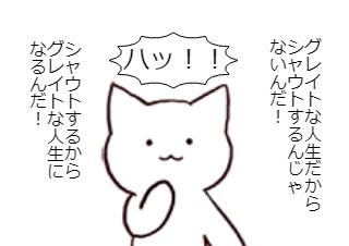 4コマ漫画「俺の日記 by ジュンイチ」の1コマ目