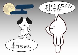 4コマ漫画「恋人紹介」の1コマ目