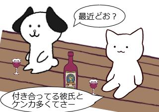 4コマ漫画「恋人紹介」の2コマ目