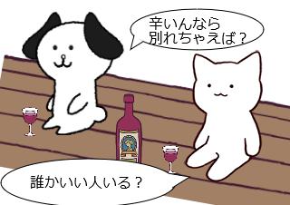 4コマ漫画「恋人紹介」の3コマ目