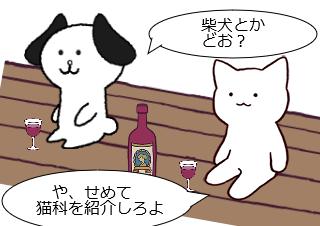 4コマ漫画「恋人紹介」の4コマ目