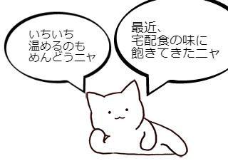 4コマ漫画「鍋奉行の宅配食って、どんなのニャ??」の1コマ目