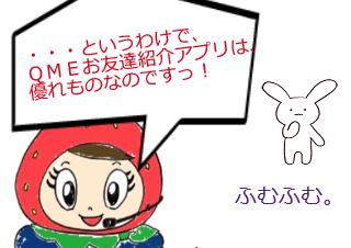 4コマ漫画「QMEお友達紹介アプリ」の1コマ目
