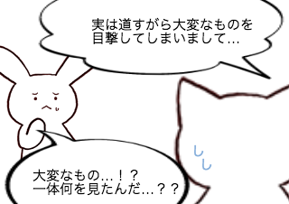 4コマ漫画「探せ」の3コマ目