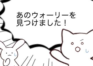 4コマ漫画「探せ」の4コマ目