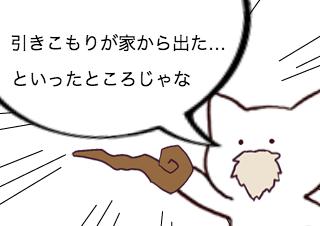 4コマ漫画「一歩」の4コマ目
