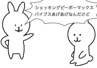 4コマ漫画「HNO」の2コマ目