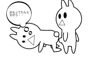 4コマ漫画「んんん?」の2コマ目