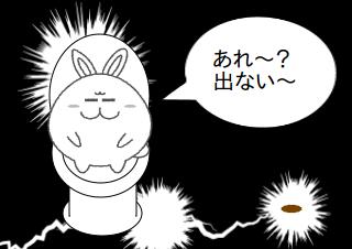 4コマ漫画「うんちのトレーニング」の4コマ目
