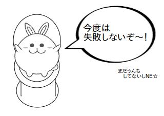 4コマ漫画「うんちのトレーニング2」の1コマ目