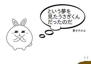 4コマ漫画「うんちのトレーニング4」の4コマ目