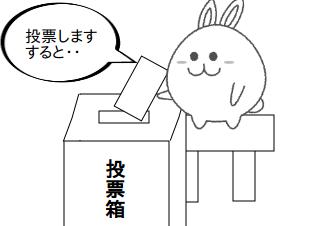4コマ漫画「選挙投票に行く の巻」の3コマ目