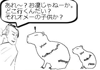 4コマ漫画「女衒の達」の1コマ目