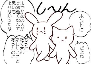 4コマ漫画「2019年【初夢】」の1コマ目