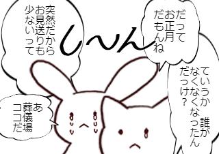 4コマ漫画「2019年【初夢】」の2コマ目