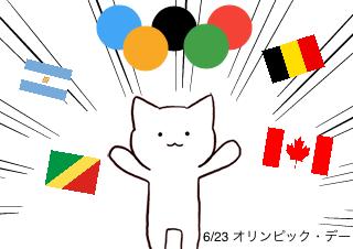 4コマ漫画「6/23 オリンピック・デー」の1コマ目