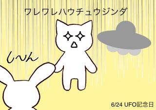 4コマ漫画「6/24 UFO記念日」の1コマ目