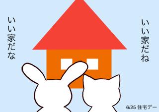 4コマ漫画「6/25 住宅デー」の1コマ目