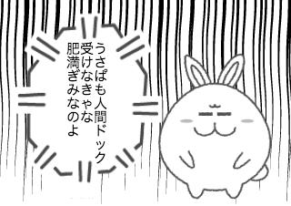 4コマ漫画「7/12 人間ドックの日」の1コマ目