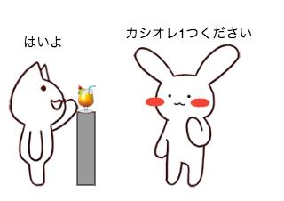 4コマ漫画「7/23 カシスの日」の1コマ目