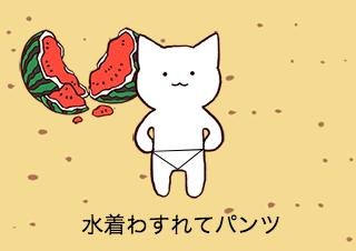 4コマ漫画「8/2 パンツの日」の1コマ目