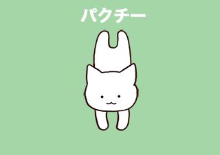 4コマ漫画「8/9 パクチーの日」の1コマ目