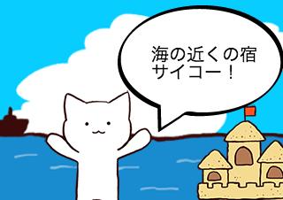 4コマ漫画「8/10 宿の日」の1コマ目