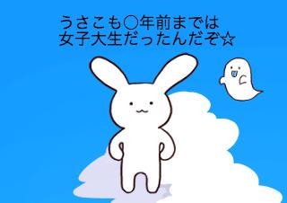 4コマ漫画「8/16 女子大生の日」の1コマ目