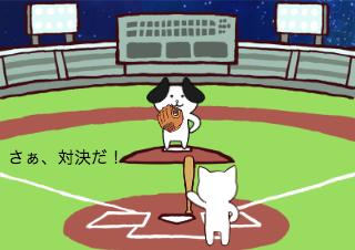 4コマ漫画「8/17 プロ野球ナイター記念日」の1コマ目
