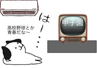 4コマ漫画「8/18 高校野球記念日」の1コマ目