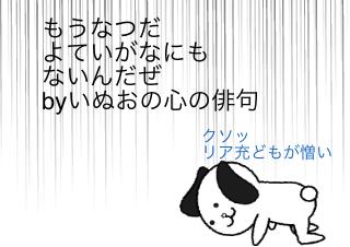 4コマ漫画「8/19 俳句の日」の1コマ目