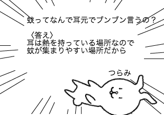 4コマ漫画「8/20 蚊の日」の1コマ目