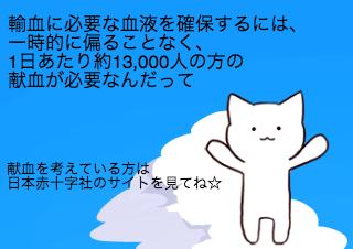 4コマ漫画「8/21 献血の日」の1コマ目