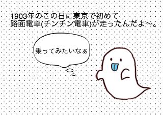 4コマ漫画「8/22 チンチン電車の日」の1コマ目