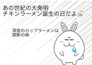 4コマ漫画「8/25 即席ラーメン記念日」の1コマ目