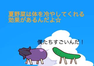 4コマ漫画「8/31 野菜の日」の1コマ目