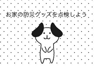 4コマ漫画「9/1 防災の日」の1コマ目